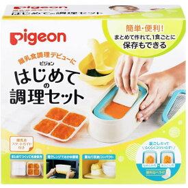 【送料無料(宅配便)】ピジョン はじめての調理セット【pigeon 離乳食 ギフト 出産祝い】