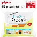 【送料無料(定形外郵便)】ピジョン 離乳食 冷凍小分けトレイ 15・25ml【pigeon 保存 容器 トレー ベビー】