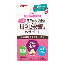 【クーポン配布中】【送料無料(ネコポス)】ピジョン(Pigeon)サプリメント母乳パワープラス 90粒