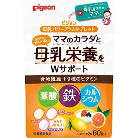 【送料無料(ネコポス)】ピジョン(Pigeon)サプリメント母乳パワープラスタブレット 60粒