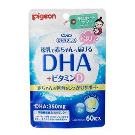 【送料無料(ネコポス)】ピジョン(Pigeon)DHAプラス<60粒>