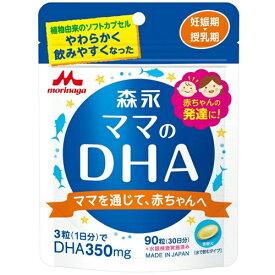【送料無料(ネコポス)】森永乳業 ママのDHA 90粒入約30日分【サプリ サプリメント DHA 森永乳業】