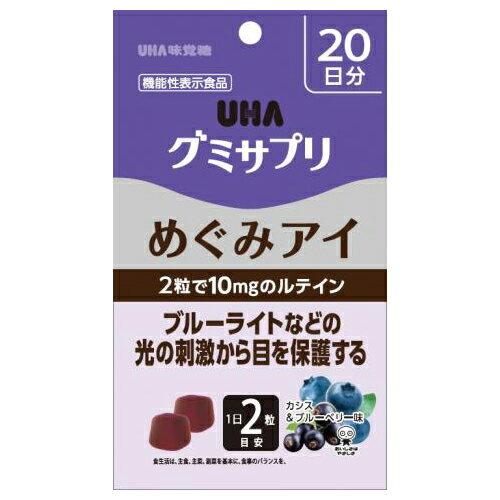 【送料無料!(ネコポス)】UHA グミサプリ めぐみアイ20日分<40粒>(UHA味覚糖)機能性表示食品