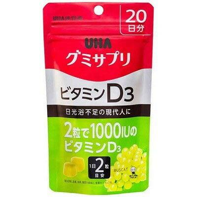 【送料無料!(ネコポス)】UHA グミサプリ ビタミンD320日分 <40粒>(UHA味覚糖)【グミサプリ】