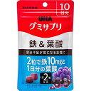 【送料無料(ネコポス)】UHA グミサプリ 鉄&葉酸10日分 <20粒>(UHA味覚糖)【グミサプリ】