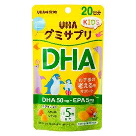 【送料無料(ネコポス)】UHA グミサプリ KIDS DHA <20日分> 100粒【グミサプリ UHA味覚糖 キッズ用サプリメント DHA EPA ルテイン】