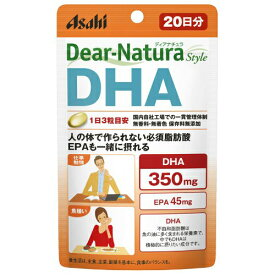 【送料無料(ネコポス)】ディアナチュラスタイル DHA<20日分 60粒>【ディアナチュラ サプリ】