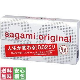 【送料無料(ネコポス)】(5P) サガミオリジナル002(sagami originaru)5個入り【サガミオリジナル 相模ゴム工業 コンドーム 避妊具 男性避妊具】