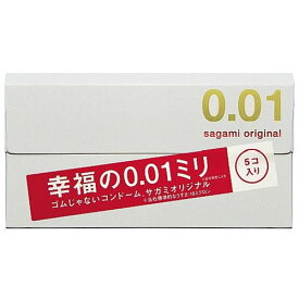 【送料無料(ネコポス)】(5P) サガミオリジナル001(sagami originaru)5個入り【サガミオリジナル 相模ゴム工業 コンドーム 避妊具 男性避妊具】 中身がわからない梱包
