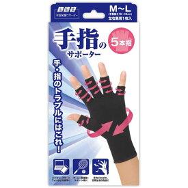 【送料無料(ネコポス)】山田式 手指のサポーター 5本指 M〜Lサイズ【ミノウラ 五本指 伸縮 固定 指先オープン 指先 手首 左右兼用】