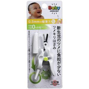 【クーポン配布中】【送料無料(ネコポス)】(BA-001)(グリーンベル)新生児のツメに負担の少ないツメキリはさみ BA-001 <1個入>【グリーンベル GREENBELL 爪切り 赤ちゃん用 ベビー用 】