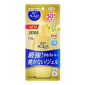 【送料無料(ネコポス)】スキンアクア スーパーモイスチャージェル ゴールド<110g> SPF50+ PA++++【ロート製薬 ROHTO 日焼け止め 日焼止め UVカット UV対策 日焼け対策 顔・からだ用】