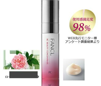 FANCL BC beauty concentrate serum 18 ml