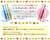 Ci MEDICAL CHARACTER TOOTHBRUSH 502/503 TOMICA/ HELLO KITTY  (Infants〜Early years of elementary school)20 COUNT
