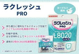 L8020乳酸菌ラクレッシュPROタブレット90粒×1個