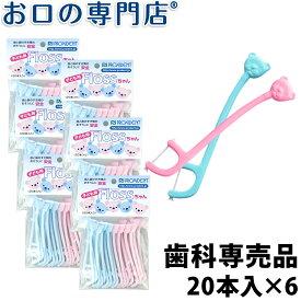 【あす楽】プローデント子供用フロスちゃん20本入×6個 歯科専売品【メール便OK】