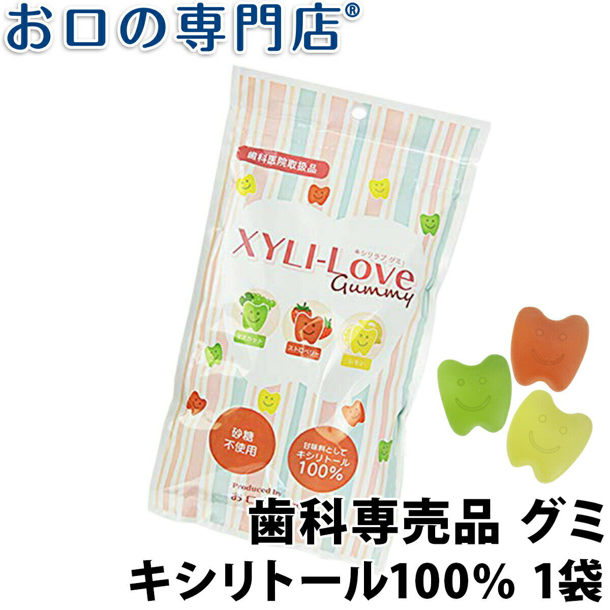 XYLI-LOVE(キシリラブ) グミ 24粒(96g) × 1袋  歯科専売品【ゆうパケット(メール便)OK】