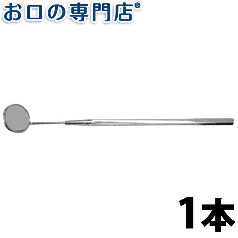 ホームケアミラー(ステンレス製)丸型 歯科専売品 【ゆうパケット(メール便)OK】