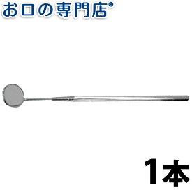 【あす楽】ホームケアミラー(ステンレス製)丸型 歯科専売品 【メール便OK】