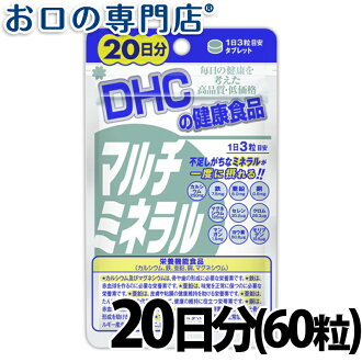 DHC SUPPLEMENT MULTI-MINERALS 60 TABLETS