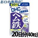 DHCサプリメント ヘム鉄 40粒【メール便18袋までOK】