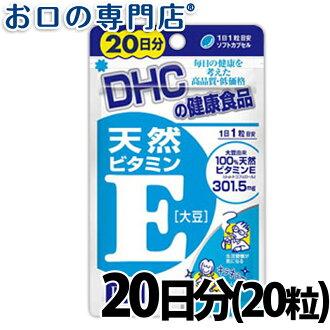 DHC 补充维生素 E 20 粒
