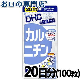 DHC 補充肉堿 100 粒