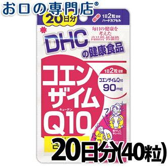 DHCサプリメントコエンザイムQ10包接化合物40粒