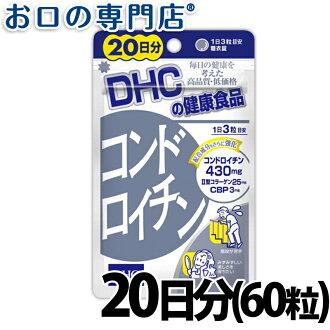 DHC 補充軟骨素 60 片