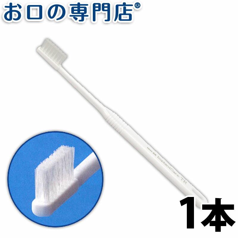 【10/21 20時〜24時までP5倍】【05】ライオン インプラント専用歯ブラシ(DENT.EX ImplantCare-TR)1本【メール便24本までOK】 ハブラシ/歯ブラシ