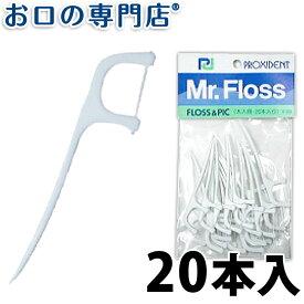 プローデントミスターフロス#300(Mr.Floss)20本入 歯科専売品 【メール便OK】