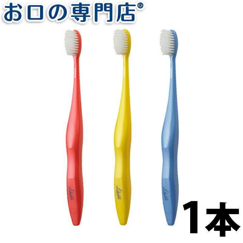 オーラルケア ライカブル歯ブラシ 1本 ハブラシ/歯ブラシ 歯科専売品 【メール便OK】