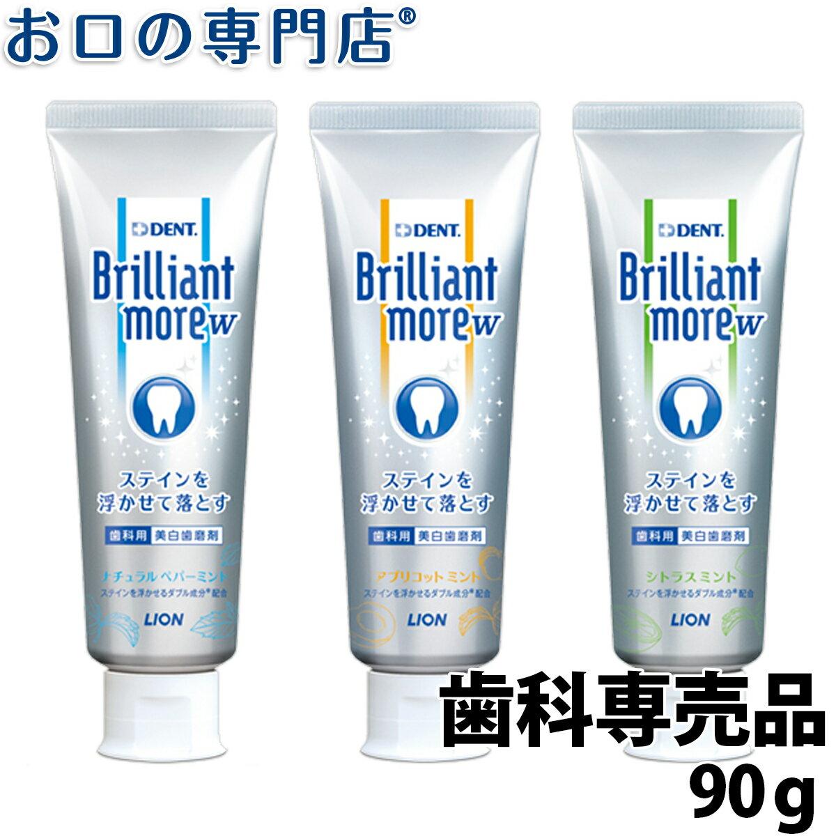 ライオン ブリリアントモア 90gホワイトニング 歯磨き粉/ハミガキ粉