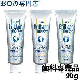 ホワイトニング ブリリアントモア(90g) 1本【Brilliant more】 【メール便OK】