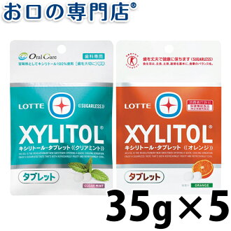 LOTTE XYLITOL tablets Orange / Clear Mint 35g/pack X 5 packs