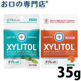 【あす楽】キシリトールタブレット オレンジ/クリアミント 35g 【メール便OK】