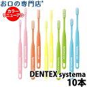 【ポイント5倍さらにクーポンあり】【送料無料】DENT.EX systema 歯ブラシ 10本 + 艶白歯ブラシ(日本製)1本【デント …