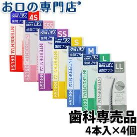 【送料無料】 ライオン デントEX 歯間ブラシ 4本入×4個 LION DENT.EX 歯科専売品