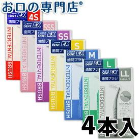 ライオン デントEX 歯間ブラシ 4本入 LION DENT.EX 歯科専売品 【メール便OK】
