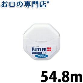 【ポイント5倍さらにクーポンあり】サンスター バトラー デンタルフロス#1150PJ 54.8m×1個 SUNSTAR BUTLER デンタルフロス 歯科専売品 【メール便OK】