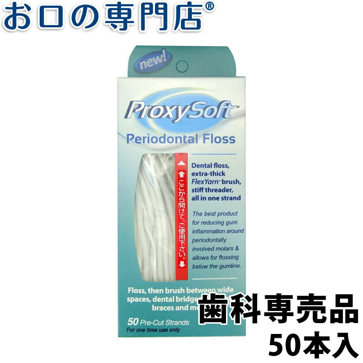 プロキシソフト ペリオタイプ 50本入【メール便OK】【歯科専売品】