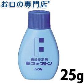 【当店限定P10倍+クーポンあり】【あす楽】ライオン 新ファストン25g(義歯安定剤) 歯科専売品