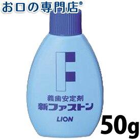【当店限定P10倍+クーポンあり】【あす楽】ライオン 新ファストン 50g(義歯安定剤) 歯科専売品