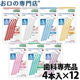 【送料無料】 サンスター ガム・歯間ブラシL字型 4本入×12個 歯科専売品