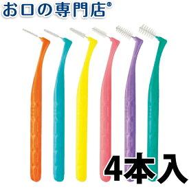 【あす楽】プロスペック歯間ブラシアングルアクア4本入 歯科専売品 【メール便OK】