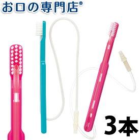 【送料無料】 オーラルケア吸引ブラシチューブ付き×3本 歯科専売品