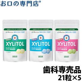 【送料無料】ロッテ キシリトールガム ラミチャック21粒×5袋【歯科専売品】