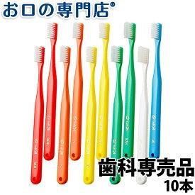 【ポイント5倍さらにクーポンあり】【送料無料】オーラルケア タフト24歯ブラシ10本 歯科専売品