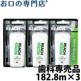 【送料無料】REACH(リーチ)デンタルフロス ミントワックス 182.8m(200ヤード)×3個セット 歯科専売品