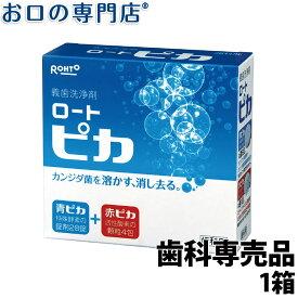 【9月30日限定ポイント5倍】松風 ロート ピカ(義歯洗浄剤)1箱 歯科専売品 【メール便OK】